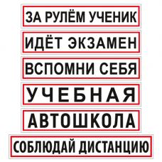 Учебные таблички