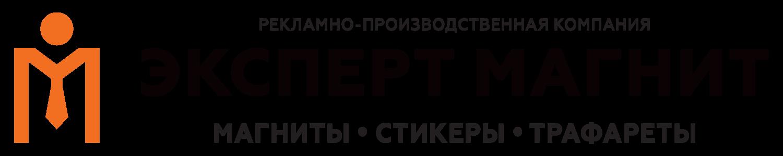 Эксперт Магнит
